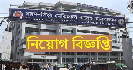 Mymensingh Medical College Hospital MMCH Job Circular
