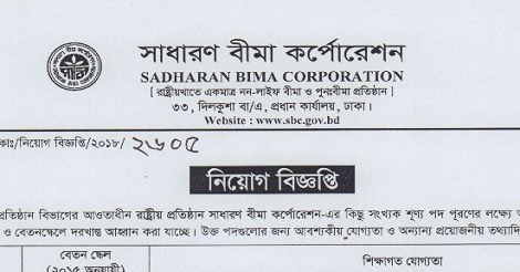 Sadharan Bima Corporation Job Circular 2018 – sbc.gov.bd
