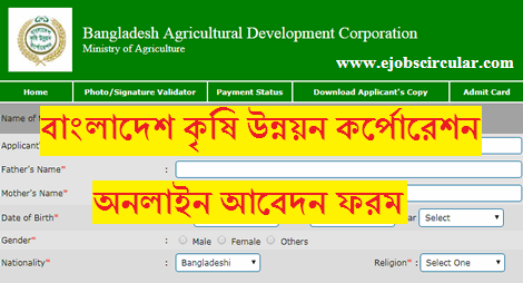 BADC job Circular, Teletalk Application Process – bade.teletalk.com.bd