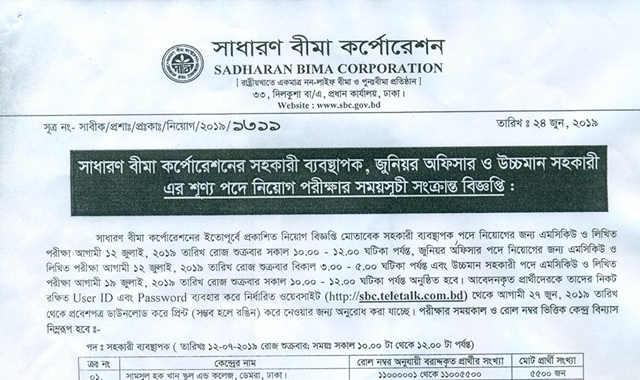 sbc.teletalk.com.bd
