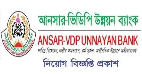Ansar VDP Unnayan Bank Job Circular