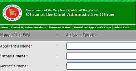 CAO Job Circular, Admit Card & Result 2018 – cao.teletalk.com.bd