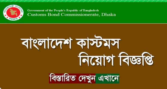 CBC Teletalk Application। Admit Card । Result – www.cbc.teletalk.com.bd