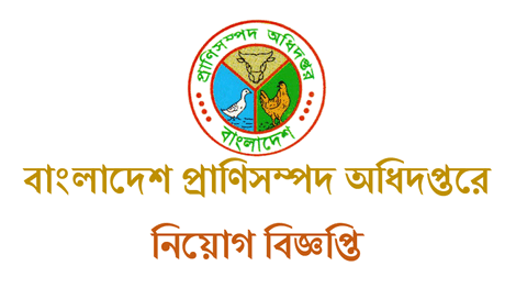 DLS Job Circular & Application Form 2019 – www.dls.gov.bd