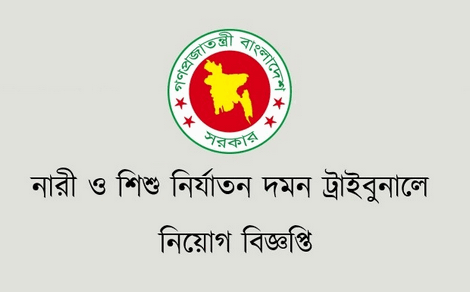 Female and child abuse crackdown Tribunal Job Circular