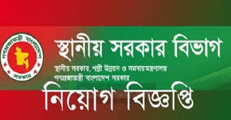 Local Government Division job circular 2018 – www.lgd.gov.bd
