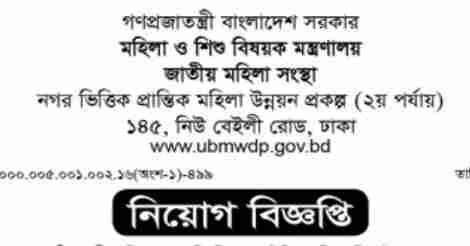 UBMWDP Job Circular & Apply Process 2018 – www.ubmwdp.gov.bd