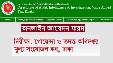 Vataii Teletalk Apply Process & Admit 2018 – vataii.teletalk.com.bd