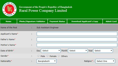 Rural Power Company Limited Job Circular – rpcl.gov.bd