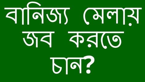Dhaka International Trade Fair job circular