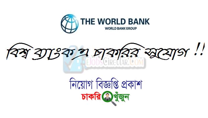International Finance Corporation job circular
