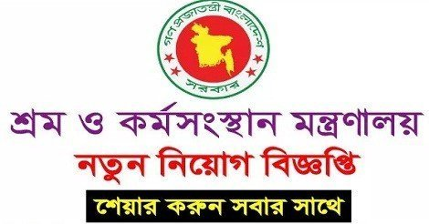 Ministry of Labor and Employment Job Circular – www.mole.gov.bd