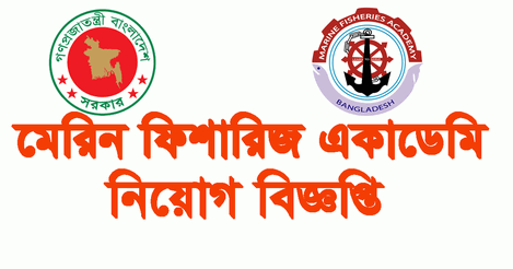 Marine Fisheries Academy job Circular 2018