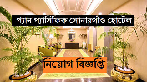 Pan Pacific Sonargaon job circular