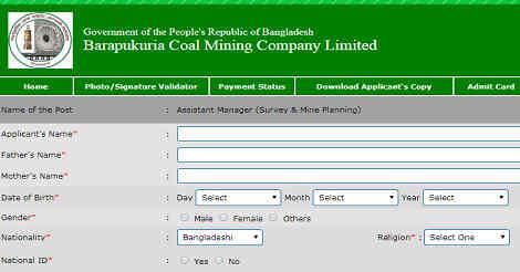 Petrobangla Job Circular