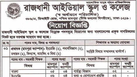 Rajdhani Ideal School and College Job Circular 2018 –  rajdhaniidealcollege.edu.bd 2