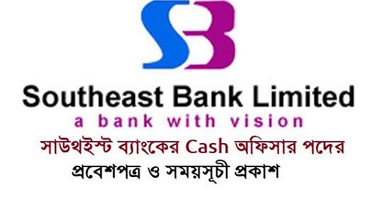 Southeast Bank Exam Date