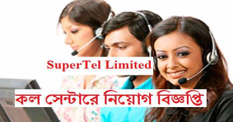 SuperTel Limited Call Center Jobs