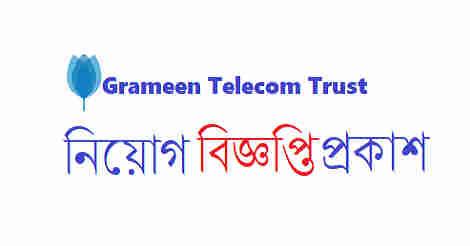 grameen telecom trust Jobs Circular Apply Procedure 2018 – gtctrust.com