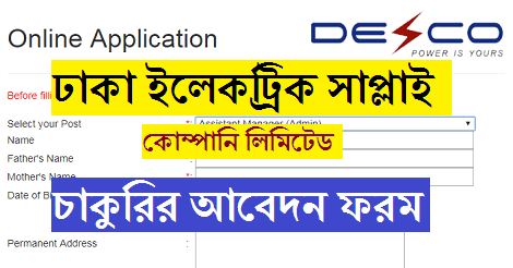 DESCO Job Circular & Application Form – www.desco.org.bd