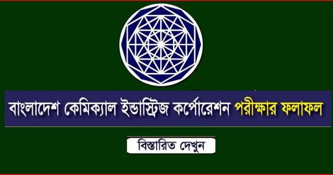 BCIC Written Exam Result & Viva Date 2019 – www.bcic.gov.bd