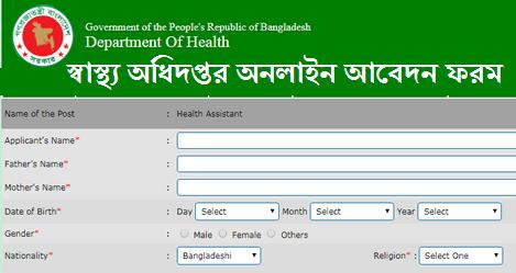 DGHSP Teletalk Application Process 2019 – www.dghsp.teletalk.com.bd