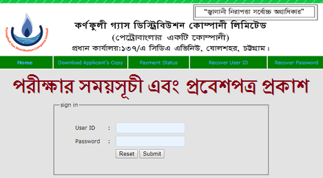 KGDCL Admit Card Download