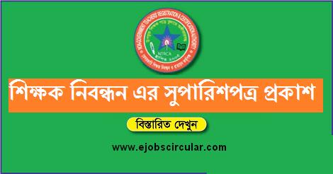 NTRCA Recommendation Letter Download 2019 – www.ngi.teletalk.com.bd