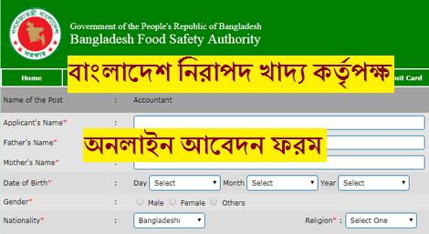 BFSA Teletalk Online Application, Admit Card – bfsa.teletalk.com.bd