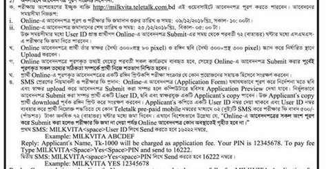 milkvita.teletalk.com.bd