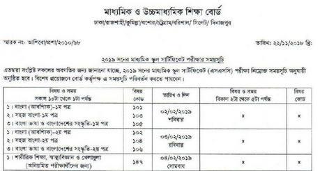 SSC routine 2019 All Board Bangladesh – educationboard.gov.bd