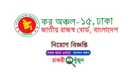 tax15.teletalk.com.bd