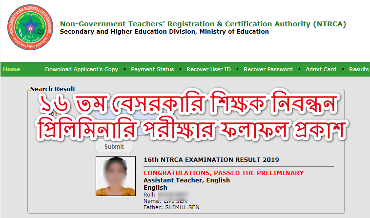 16th NTRCA Result 2019 Checker