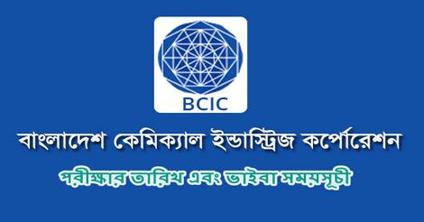 BCIC Exam Viva Date