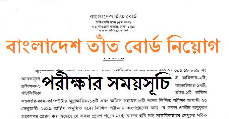 Bangladesh Handloom Board Exam Date 2019