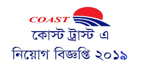 COAST Trust job circular 2019