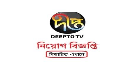 Deepto TV Job Circular