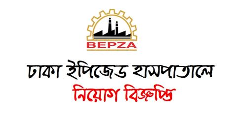 Dhaka EPZ Hospital job circular 2019