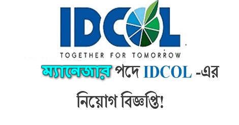 Insfrastructure Development Company Limited job circular
