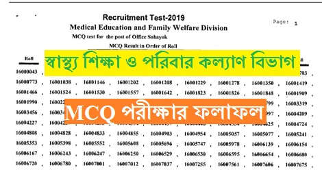 MEFWD Exam Result 2019