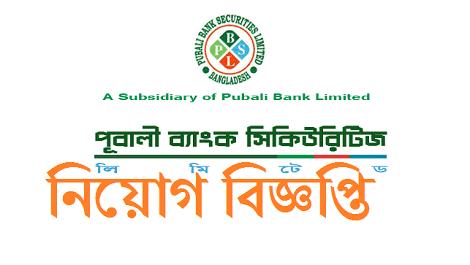 Pubali Bank Securities Ltd Job Circular 2019