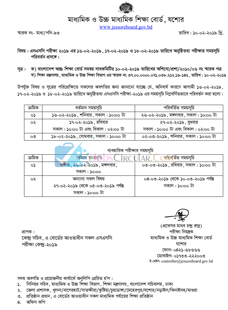 SSC routine 2019 changed