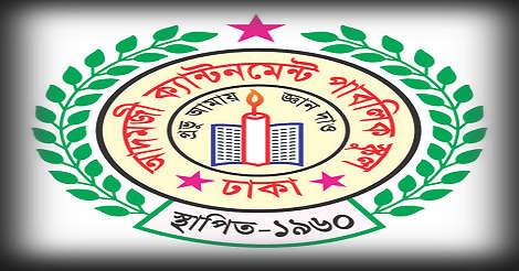 Adamjee Cantonment Public School Job Circular 2019
