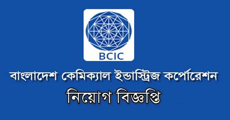 BCIC Job circular 2020