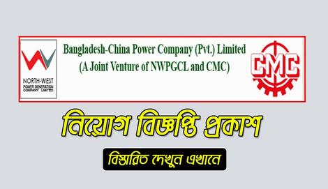BCPCL Job Circular 2019