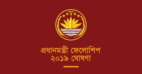 BD Prime Minister Fellowship 2019