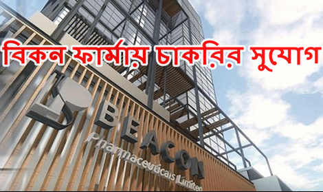 BEACON Pharmaceuticals Limited Job Circular 2019