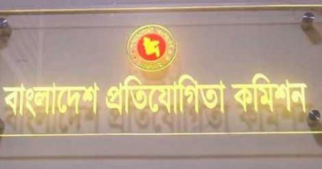 Bangladesh Competition Commission Job circular 2019