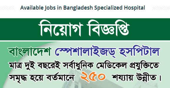 Bangladesh Specialized Hospital Job Circular
