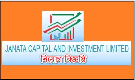 Janata Bank Limited job